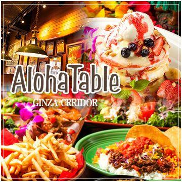 ぐるなび - ALOHA TABLE 銀座コリドー(銀座/ハワイアン料理)