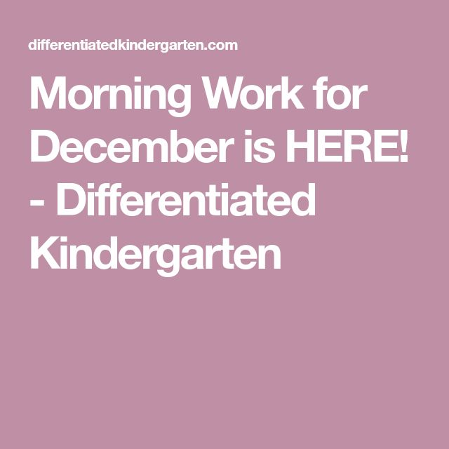 Morning Work for December is HERE! - Differentiated Kindergarten