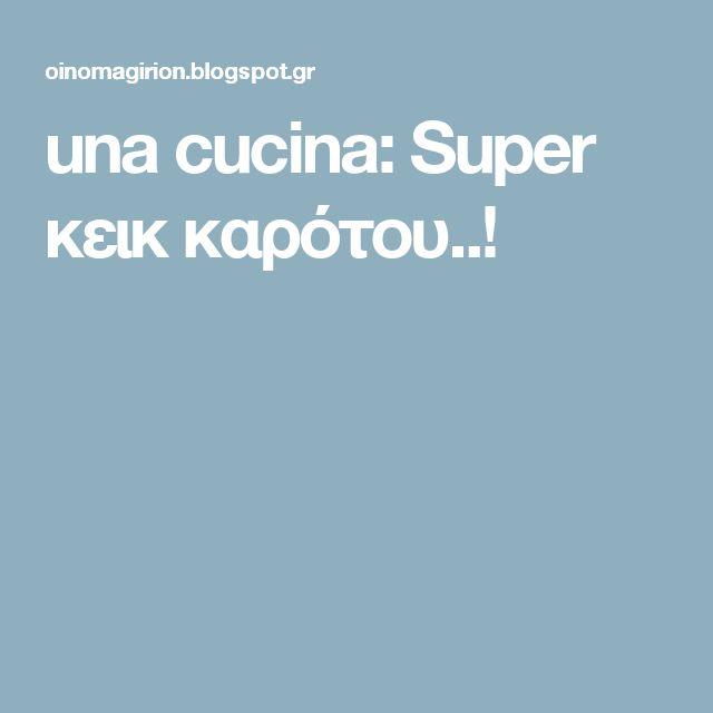 una cucina: Super κεικ καρότου..!