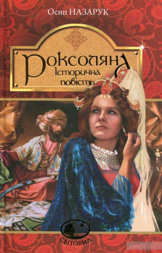 Роксоляна - - Историческая проза - Проза. Жанры и течения - Художественная литература - Книги