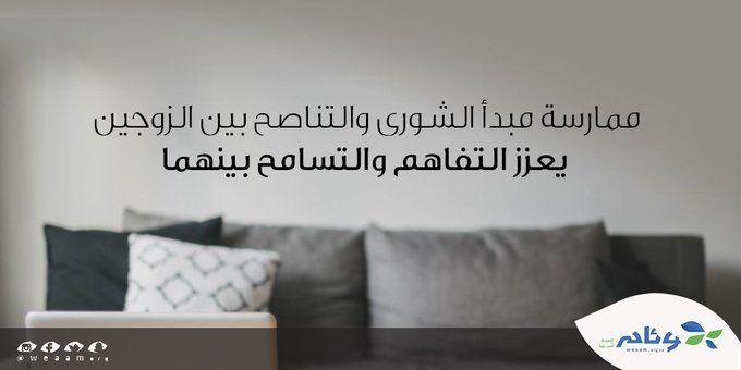ممارسة مبدأ الشورى والتناصح بين الزوجين يعزز التفاهم والتسامح بينهما Https T Co Mksnqof0mh Home Decor Decals Home Decor Decor