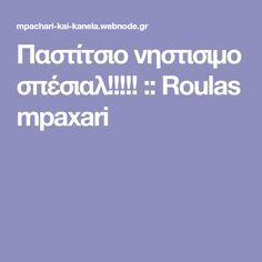 Παστίτσιο νηστισιμο σπέσιαλ!!!!! :: Roulas mpaxari