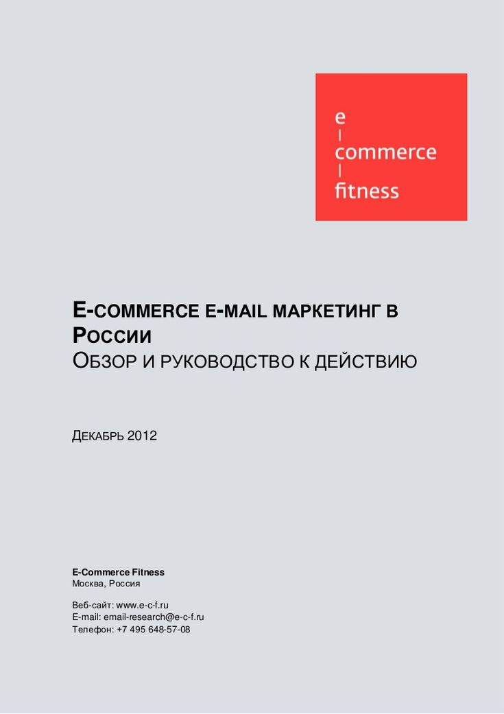 e-commerce-email-2012 by Евгений  Храмов via Slideshare