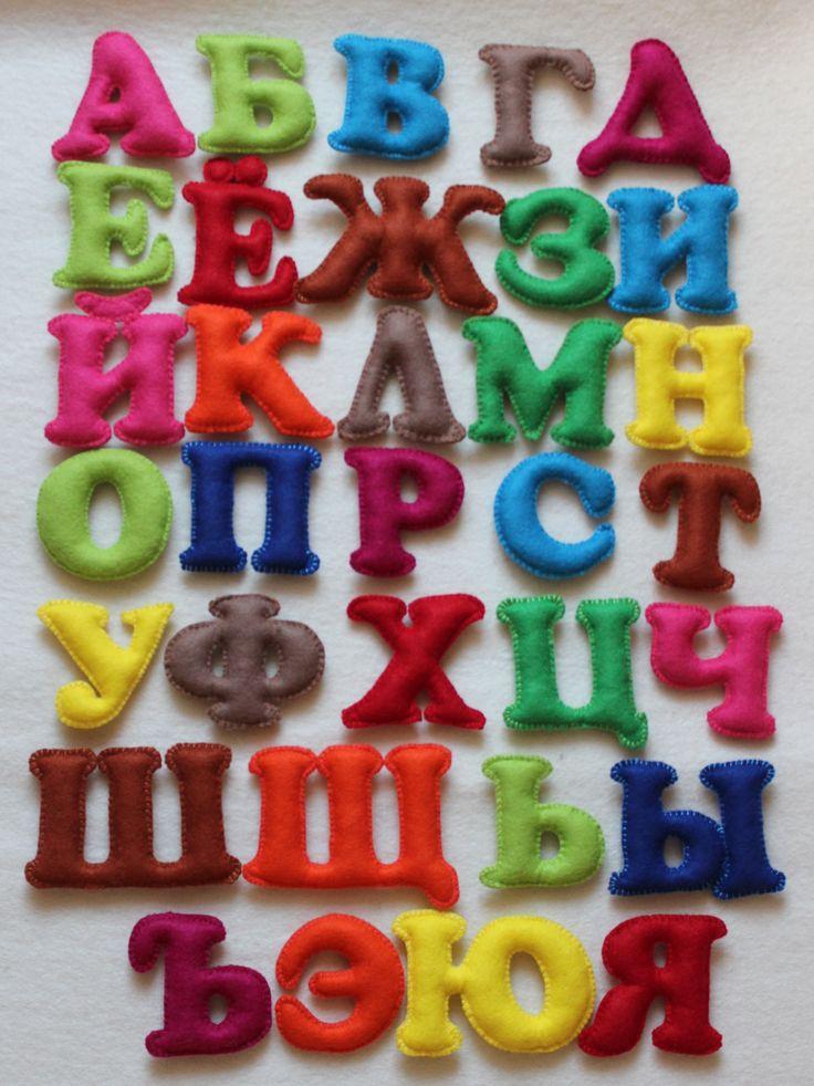 Алфавит из фетра.  Отличная альтернатива пластиковым игрушкам.   Испанский полушерстяной фетр. Наполнитель - холлофайбер.