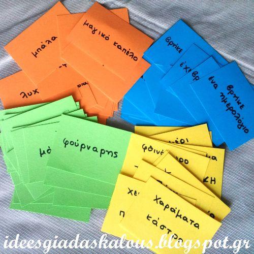 Ιδέες για δασκάλους: Ιστορίες πλάθουμε, παίζουμε και γράφουμε!