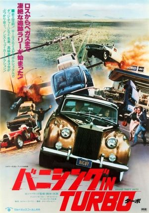Grand Theft Auto 1980 - original vintage film poster for the Japanese release of the American action comedy road movie Grand Theft Auto Turbo directed by Ron Howard and starring Ron Howard himself, Nancy Morgan, Marion Ross, Barry Cahill, Clint Howard and Elizabeth Rogers listed on AntikBar.co.uk
