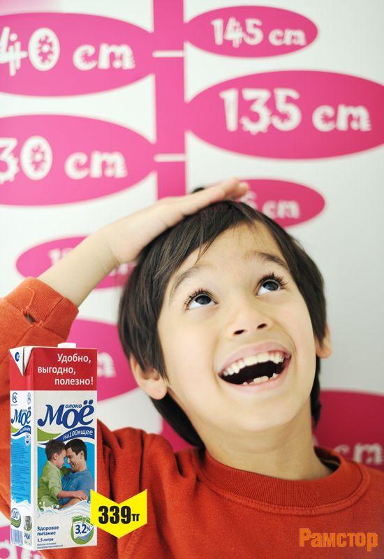 Молоко является прекрасным источником кальция для роста. Существует вероятность того, что рост детей, пьющих молоко каждый день будет выше, чем у детей, которые употребляют молоко реже. Пейте, дети, молоко - будете здоровы!  Мое молоко 3.2% 1.5 л по цене 339 тенге (Акция действует во всех магазинах Рамстор)  #молоко #кальций #рост #здоровье #пей#мое #вторник #казахстан #рамстор #ramstore #kazakhstan #astana #almaty #milk