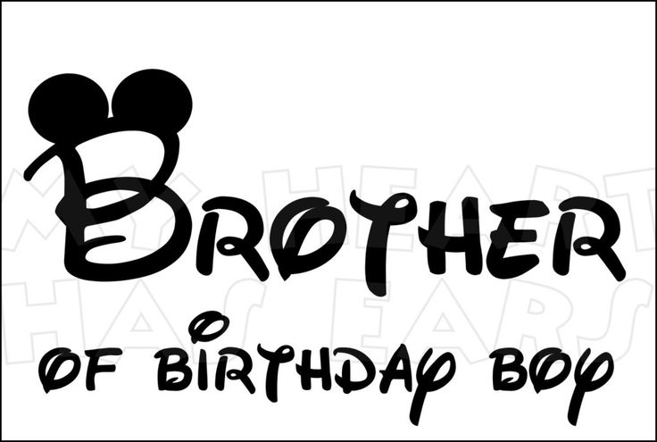 Brother Of Birthday Boy With Mickey Ears Instant Download