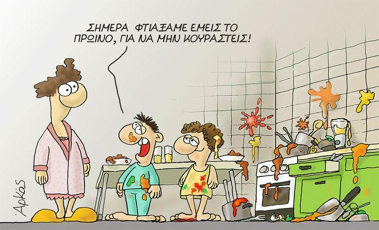 Ζευγάρια με παιδιά | αρχική, αρκάς εν κινήσει | ethnos.gr