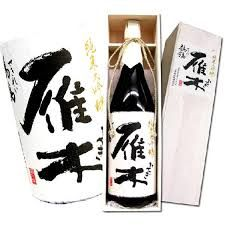 「雁木 日本酒」の画像検索結果