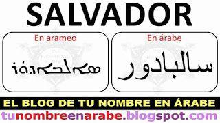 Escribir Salvador en Arameo para Tatuajes