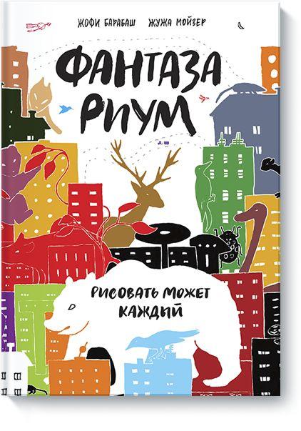 Книгу Фантазариум можно купить в бумажном формате — 392 ք. Рисовать может каждый