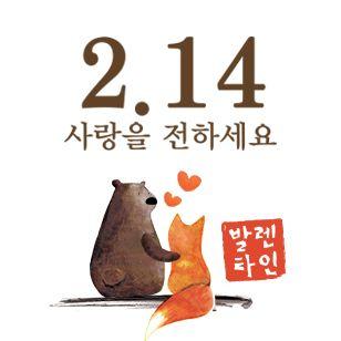 V-day 사랑을 전하세요 2016-02-01 ~ 2016-02-14