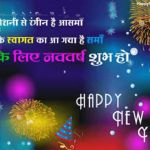 Happy New Year 2016 Latest SMS & Wishes In Hindi : First of all we wish you all a very christmas & happy new year 2016. Here we are presenting latest happy new year 2016 sms & wishes in hindi collections, may all your dream comes true in the...