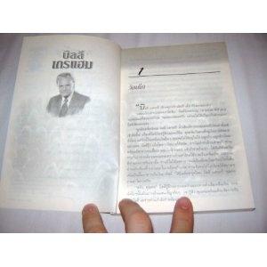 Thai Language Translation: Billy Graham - The Great Evangelist / Thailand $34.99