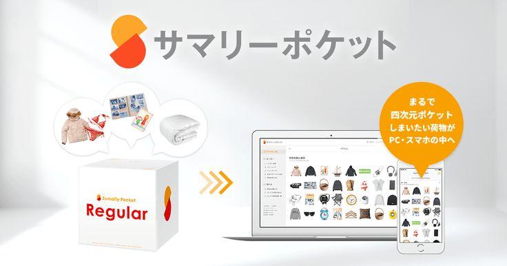 NHK「おはよう日本」でも紹介された話題の収納サービス「サマリーポケット(Sumally Pocket)」なら断捨離いらず。新時代の個人倉庫が月額250円から。PC・スマホで簡単管理、写真で一覧。ダンボール1箱からお預かりします。
