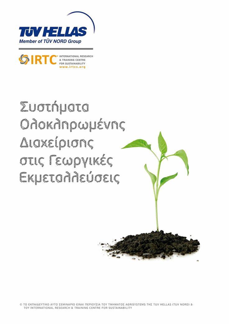IRTC : Agrisystems Seminar Thessaloniki 04-05.05.2011