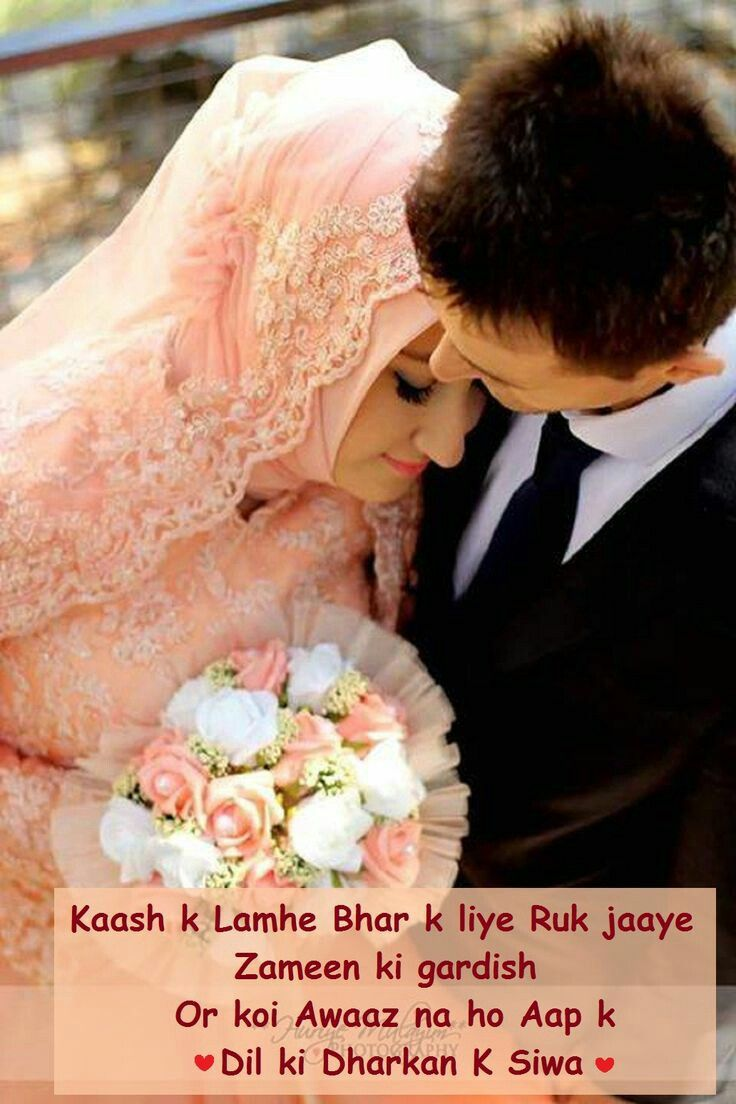 Pin by Fatima on fvrt poetry | Romantic texts, Romantic poetry, Love