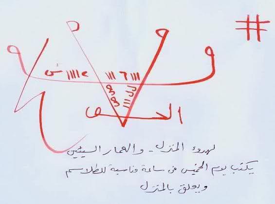 اليك اقوى طلسم لحل المشاكل في المنزل Islamic Phrases Philosophy Books Ebooks Free Books