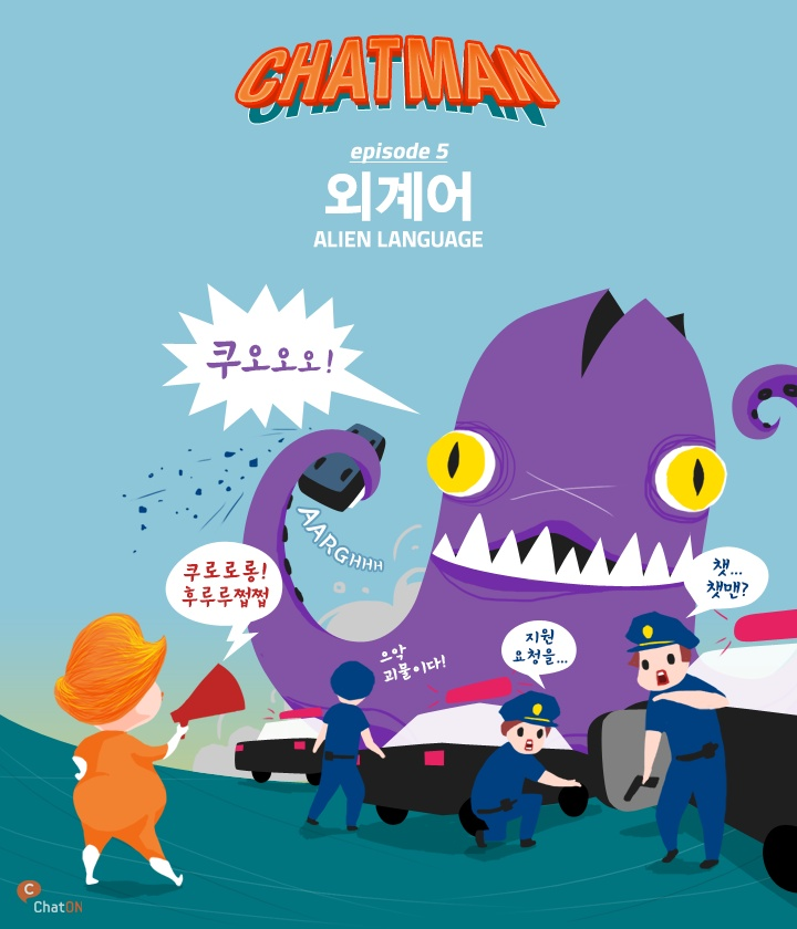 [ChatMAN Episode5]  A monstrous Alien appeared in downtown! The Alien, bound with fury, attacks civilian. Help us ChatMAN! What? Is he trying to talk to the Alien?!  [챗맨 에피소드5]도심에 나타난 진격의 거대 외계인! 외계인이 많이 화난 듯 해요! 챗맨 출동! 어라?! 챗맨이 외계인에게 대화를 시도하고 있네요?!
