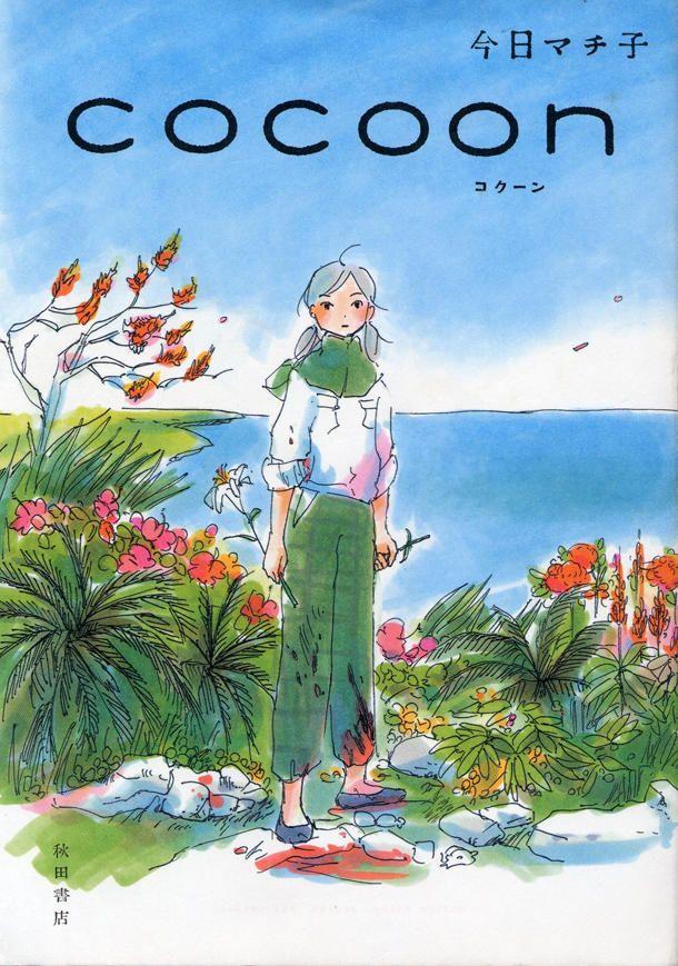 「cocoon」(Machiko Kyo) 今日マチ子