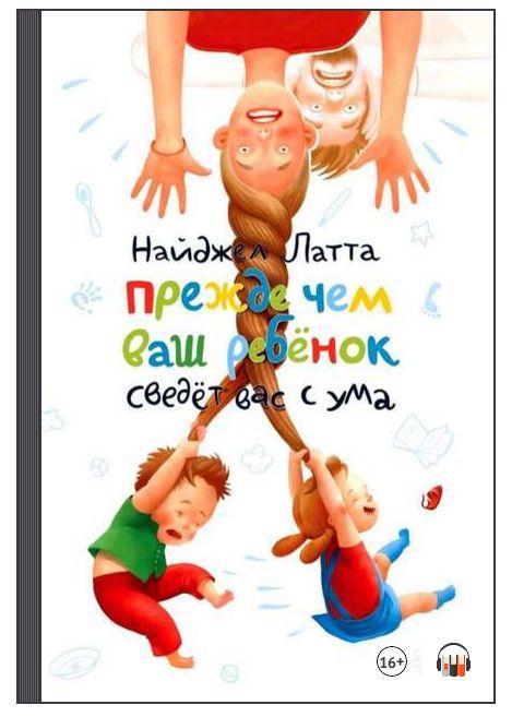 [Хочу послушать] Прежде чем ваш ребенок сведет вас с ума. Автор: Найджел Латта. http://povyazuli.blogspot.ru/2017/02/blog-post_7.html