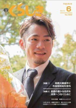 2014-06-08 高橋大輔、倉敷市 広報紙・動画に登場し異例の注目度|広島ニュース 食べタインジャー