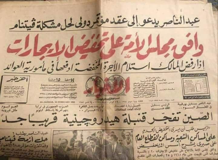 تخفيض الايجارات Egyptian History Old Advertisements History Pictures