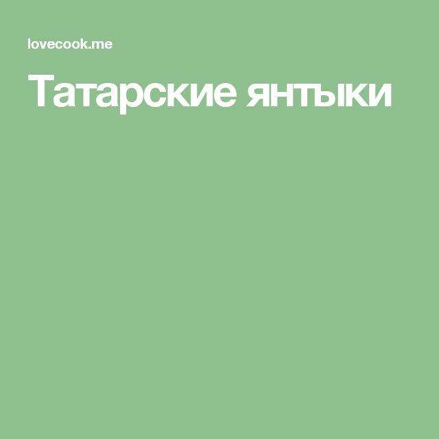 Татарские янтыки