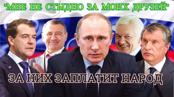 Путин подписал «Закон Ротенберга»