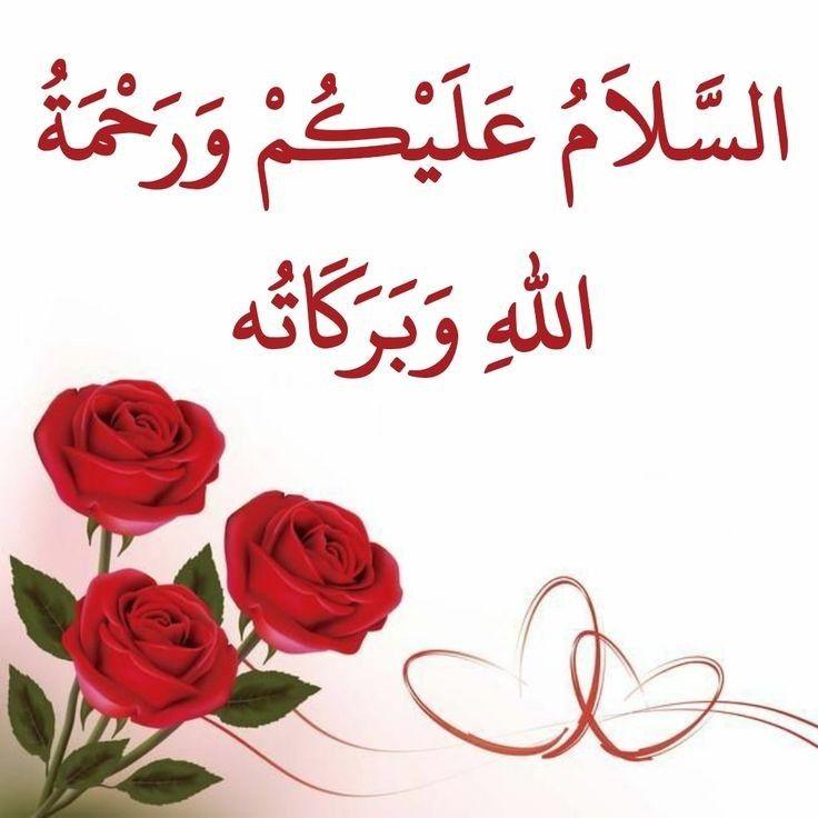 Pin By Sonu On اسلام علیکم ورحمۃ اللہ وبرکاتہ Good Morning Greeting Cards Good Morning Greetings Rose Flower Wallpaper