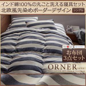 日本製インド綿100%の丸ごと洗える寝具セット北欧風先染めボーダーデザイン【ORNER】オルネお布団3点セットシングル