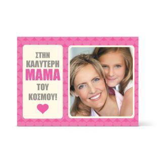 Κάρτα για τη #Μαμά με Φωτογραφία