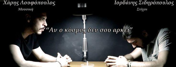 Χάρης Λουφόπουλος