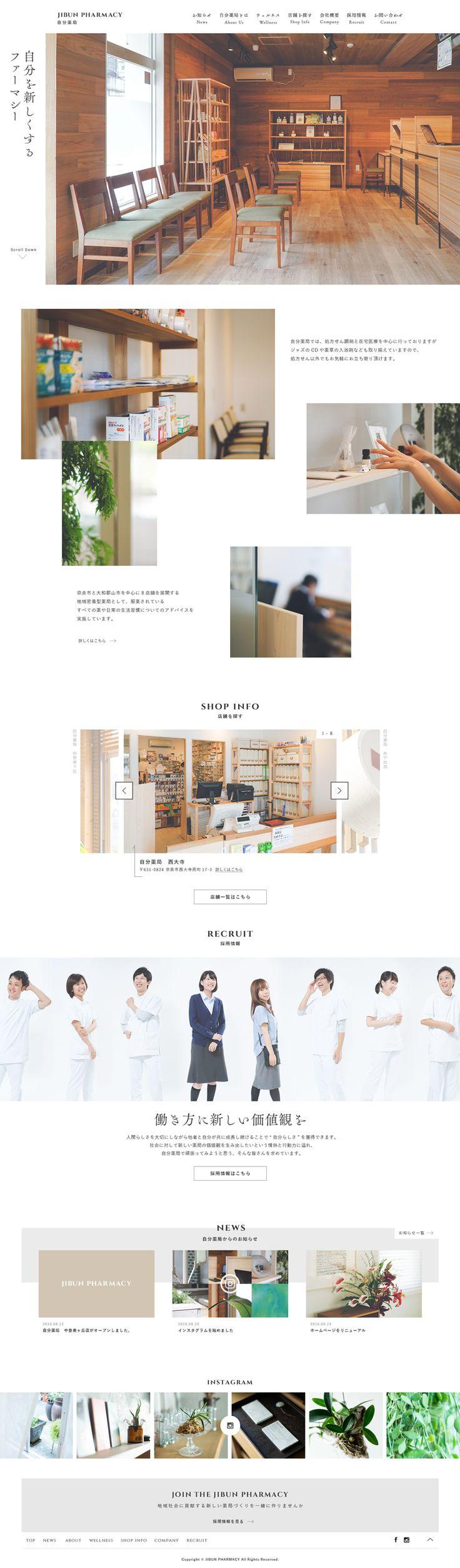 自分薬局 #Webデザイン #Design