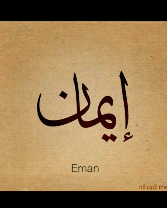 Pin By الینا خان On Eman Calligraphy Words Urdu Calligraphy Calligraphy Name