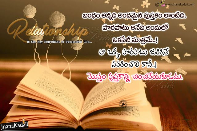 Famous Telugu Relationship Quotes Famous Best Relationship