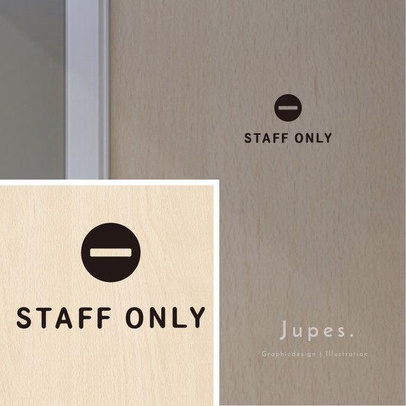 Staff Only サインステッカー 黒or白 オフィス看板 ステッカー サイン