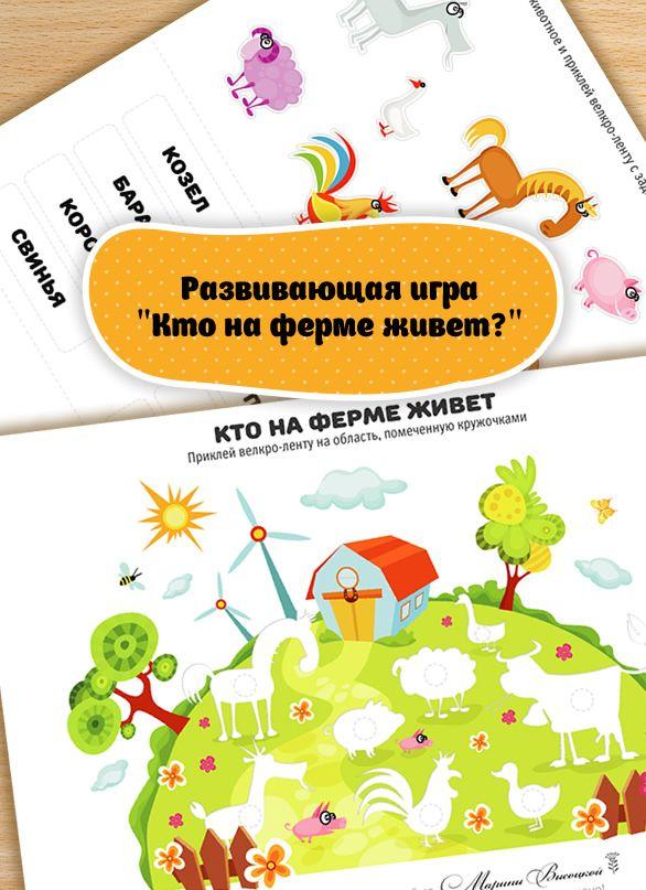 """Игра для развития детей """"Кто на ферме живет"""""""