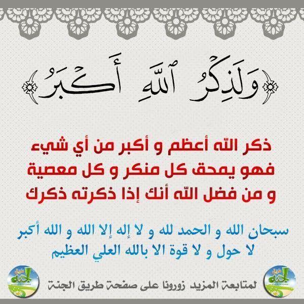 Pin By Khaled Bahnasawy On Remembrances أذكار Math Arabic Calligraphy Math Equations