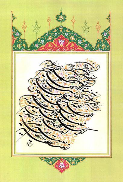 Al-Fatihah (Quran 1:1-7) Persian Calligraphyبِسْمِ اللَّهِ الرَّحْمَنِ الرَّحِيمِ (1) الْحَمْدُ لِلَّهِ رَبِّ الْعَالَمِينَ (2) الرَّحْمَنِ ...
