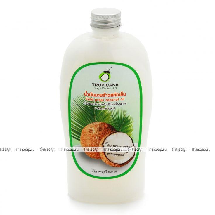 Кокосовое масло Tropicana 500 мл., нерафинированное  Возможно заказать коробкой. В 1 коробке: 30 шт.  Кокосовое масло является чарующим даром уникальной природы, который в полной мере раскрывается в натуральном способе его добычи путем холодного отжима. Суть этого метода заключается в сборе прозрачных капель кокосового масла, стекающих из сдавленной белоснежной мякоти кокоса, без нагрева и химической конденсации. Полученное таким образом кокосовое масло несет в себе только натуральные…