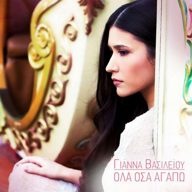 Γιάννα Βασιλείου « Όλα όσα αγαπώ»  Μια νέα και ταλαντούχα ερμηνεύτρια και τραγουδοποιός έρχεται να μας συστηθεί με την πρώτη ολοκληρωμένη της δουλειά.