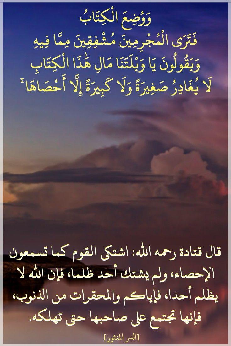قرآن كريم آية ووضع الكتاب فترى المجرمين مشفقين مما فيه Islam Quran Quotes Quran