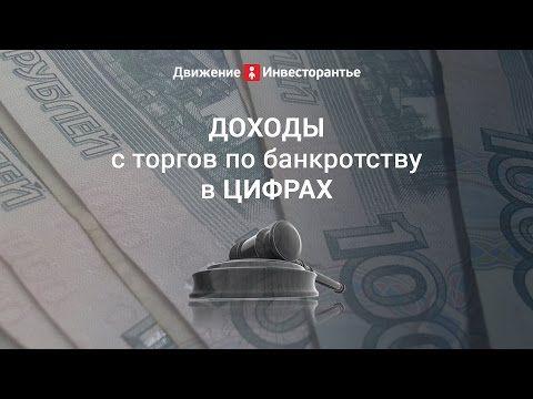 """Участие в торгах по банкротству с """"Инвестроантье.Галактика"""" - YouTube"""