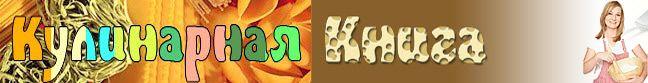 Заготовки впрок - КУЛИНАРНАЯ КНИГА.ru: рецепты приготовления салатов, рецепты супов, коктейлей, рецепты блюд