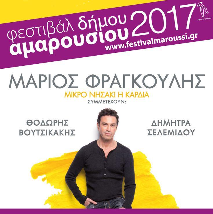 Επισκεφτείτε τη σελίδα μας στο Facebook και πάρτε μέρος στο ΔΙΑΓΩΝΙΣΜΟ μας για 2 διπλές προσκλήσεις για τη συναυλία του Μάριου Φραγκούλη στις 28/6! Ακολουθήστε τις οδηγίες που θα βρείτε εδώ: https://www.facebook.com/festivalmaroussi/posts/1468536609870716:0 #festival #maroussi #fm2017 #mariofrangoulis #concert