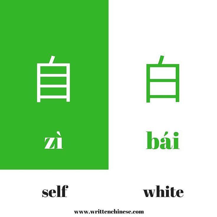 自 (zì) means self and is often found in the bigram 自己 (zì jǐ) meaning oneself. 白 (bái ) has one less line and means white. How do you remember 自 (zì) and 白 (bái ) ? Share your ideas with us! #writtenchinesebigrams #writtenchinesedictionary hanzi #learnchinesecharacters #learnchinese #chinesedictionary #china #vocab #learning #studychinese #putonghua #mandarin