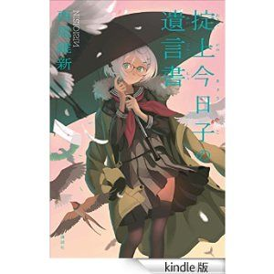 Amazon.co.jp: 掟上今日子の遺言書 忘却探偵 電子書籍: 西尾維新, VOFAN: Kindleストア