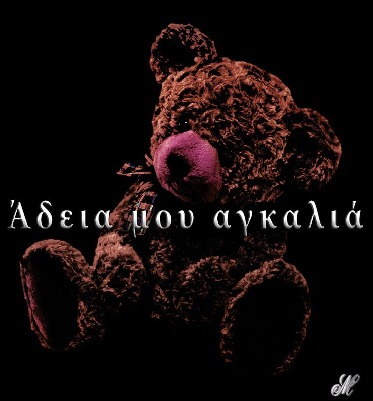 Photoshop, greek, quotes, teddy, empty, hug, love